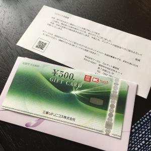 《兼業主婦のお小遣い》アンケートで500円頂けました♡