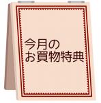 2019/10 お買物特典