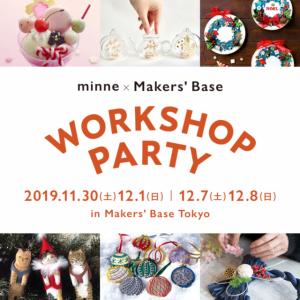 minne×Makers Base ワークショップパーティー