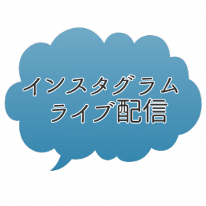 インスタライブ配信のお知らせ