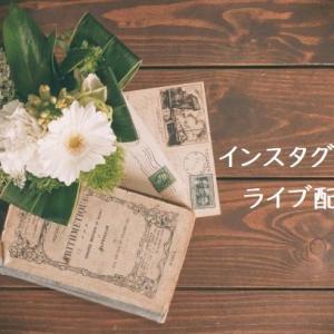7月のインスタライブ配信は!