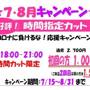 ◆7・8月キャンペーンのお知らせ◆