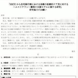 NICU卒業から4年未満の方へ!研究協力依頼