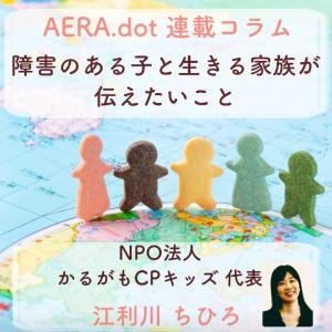 【AERA dot.コラム連載⑧】ゆうの側弯のこと①