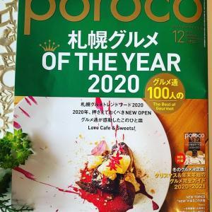 poroco12月号 札幌グルメ2020は必読♡