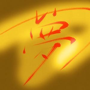 続:里山・仙界の山荘・花菖蒲