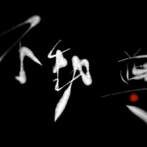 紅葉:丸森町・不動尊公園ーⅠ