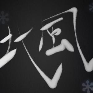 北風はアート作家・・・!!