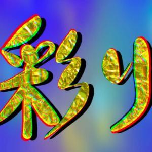 デジタル書道「彩り」 毛筆に近いブラシで描く