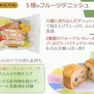 【rsplive】神田五月堂  5種のフルーツデニッシュ