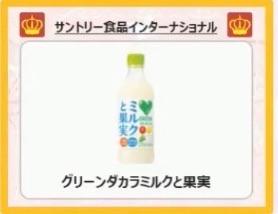 【RSPLIVE】グリーンダカラミルクと果実