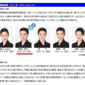 2025年大阪万博♡アンバサダー