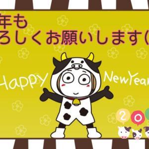 皆様ヘ♡新年ご挨拶(◕ᴗ◕✿)