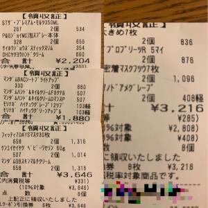 全部タダでの交換品(ポン活)(レシート写真更新あり)