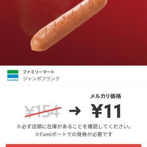 知らなきゃ損!!!!!お得な11円で買えるクーポン