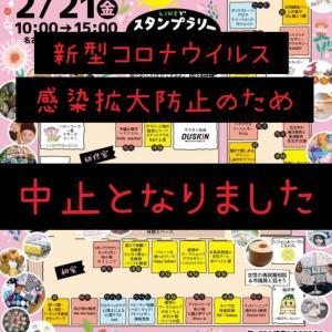 【開催中止のお知らせ】稲沢ハレノヒ・キャラバン