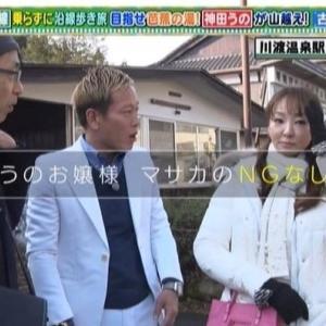 【土曜スペシャル】神田うのは混浴もNGなし!どさくさ紛れに福沢が美脚におさわり!?
