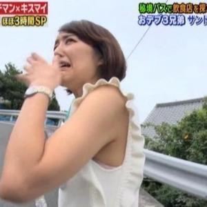 【帰れマンデー】中村仁美アナ秘境バス旅でノースリ脇チラ三昧!?【スレンダーだけどムチムチ】