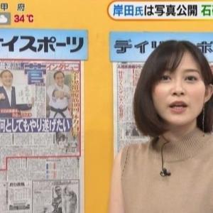 【女子アナのニット乳336】久冨慶子アナ妊娠でちょっぴりムチムチニット【来年2月予定とか!?】