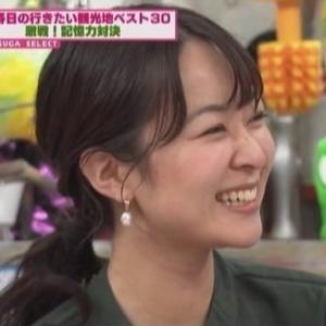 【オドぜひ】中京テレビ磯貝初奈アナショートパンツからの美脚と太ももがムチムチ!