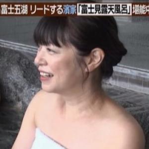 【土曜スペシャル】加藤紀子名所先取り旅DEムチムチ温泉入浴【アラフィフでもピチピチ!】