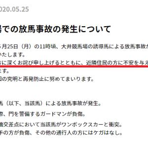 【地方競馬】ギャンブル依存症家宅捜索