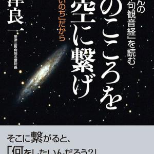 """『十界』を知る""""3月スタート✨""""☆"""