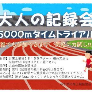 練習会報告(8/10)& 8月大人の記録会参加者募集