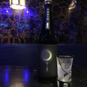 冬の月 純米吟醸 無濾過生酒【日本酒】(岡山 嘉美心酒造)