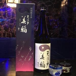 天の戸 美稲(うましね) 純米【日本酒】(秋田 浅舞酒造)