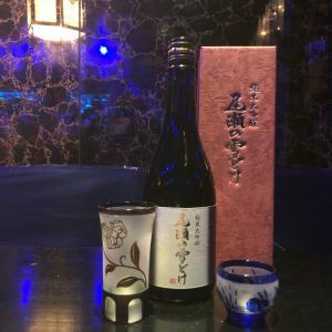 尾瀬の雪どけ 純米大吟醸 山田錦【日本酒】(群馬県 龍神酒造)