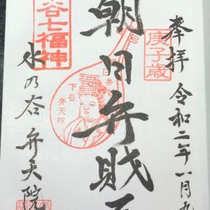 東京都【弁財天】御朱印2