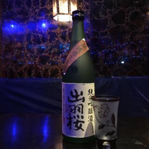 出羽桜 純米吟醸無濾過生原酒【日本酒】(山形県 出羽桜酒造)