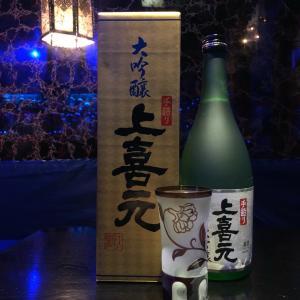 上喜元 手造り大吟醸【日本酒】(山形県 酒田酒造)