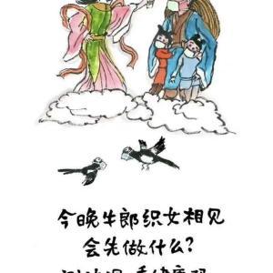 「織姫と彦星が最初にするのは?」の話