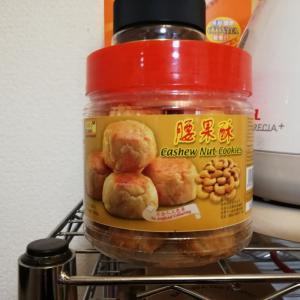 「香港のクッキーは本当においしい?」の話