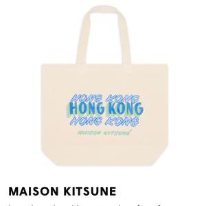 「MAISON KITSUNÉの香港トートバッグ」の話