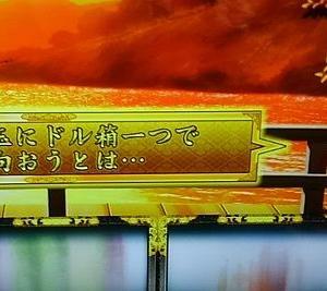 バジ絆2の最終天井でチャンス目を2回引いたところで何が変わるというのか?