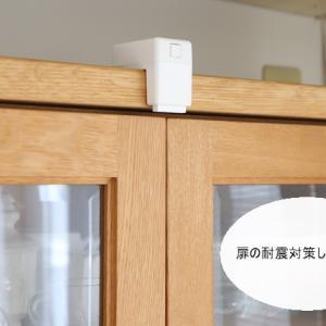 ☆安心、安全な部屋をつくるシリーズ ~地震対策~