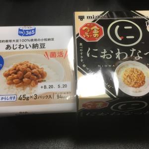 納豆は最高のサプリメント!