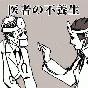 医者の不養生