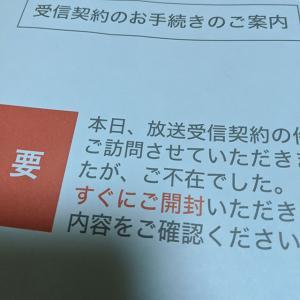 NHKの受信契約をしているのに受信契約お願いの封筒が投函された件について話したい