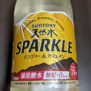 サントリー天然水SPARKLE ジンジャー&カフェインを飲んでみた