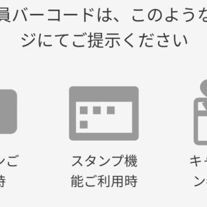 イオンお買物アプリのクーポン利用方法が変更されたので残しておく