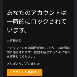 Amazon.co.jpを装ったフィッシング詐欺に遭遇したので残しておく