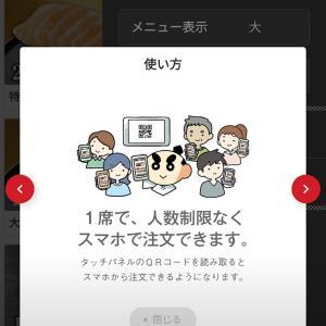 くら寿司でアプリ不要の「スマホで注文」をやってみた