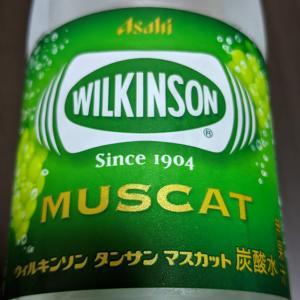 ウィルキンソン タンサン マスカットを飲んでみた