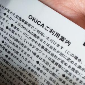 OKICAの解約・払戻をしてみたので残しておく