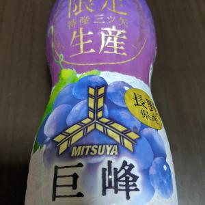 特産三ツ矢 長野県産巨峰を飲んでみた