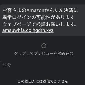 Amazonかんたん決済という謎の詐欺に出会ったので残しておく